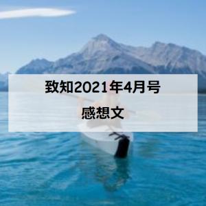 【致知】2021年4月号「稲盛和夫に学ぶ人間学」を読んだ感想