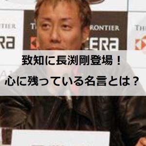 【致知】まさかの長渕剛さん登場!心に残っている言葉とは?