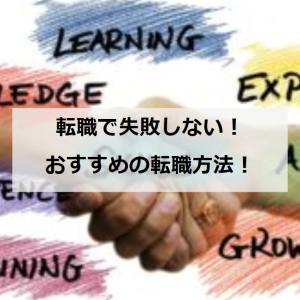 【雑記】失敗しない転職の仕方!