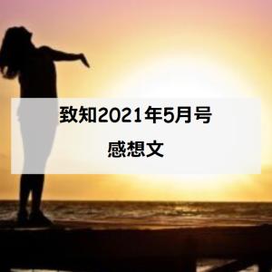 【致知】2021年5月号「命いっぱいに生きる」を読んだ感想