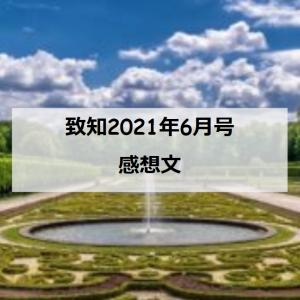 【致知】2021年6月号「汝の足元を掘れ そこに泉湧く」を読んだ感想