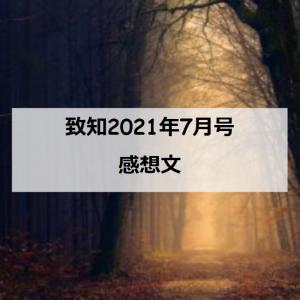【致知】2021年7月号「一灯破闇」を読んだ感想