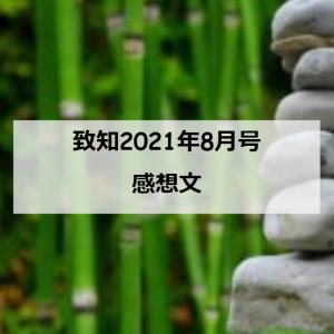 【致知】2021年8月号「積み重ね 積み重ねても また積み重ね」を読んだ感想