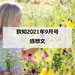 【致知】2021年9月号「言葉は力」を読んだ感想