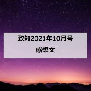【致知】2021年10月号「天に星 地に花 人に愛」を読んだ感想