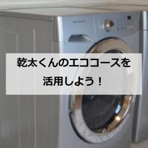 【家づくり】乾太くんのエココースは使えるのか?