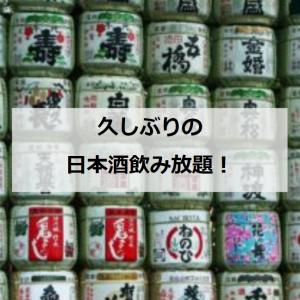 【雑記】20種類以上の日本酒が飲み放題!久々の「はまゆう」!