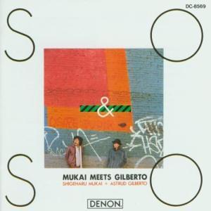 向井滋春『SO&SO』1982年。アストラッド・ジルベルトをフューチャーした宝石のように美しい曲たち。