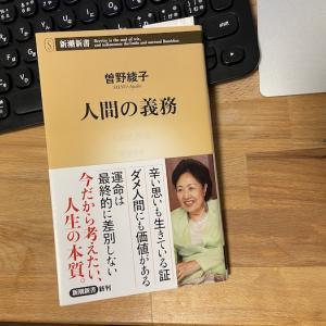 曽野綾子『人間の義務』を読んで。ダメ人間にも生きる価値がある。