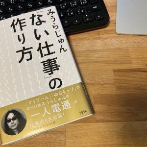 みうらじゅん著『ない仕事の作り方』を読みながら。この本は、スモールビジネスのバイブルの一つだ。