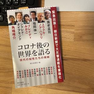 『コロナ後の世界を語る』を読んで。  アーティスト坂本龍一、横尾忠則はコロナ禍の中のアートについて何を語るか。
