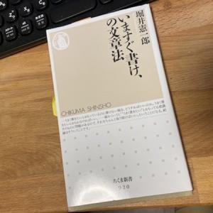 堀井憲一郎 著 『いますぐ書け、の文章法』 読まれる文章を書くためには、どうしたら良いのか