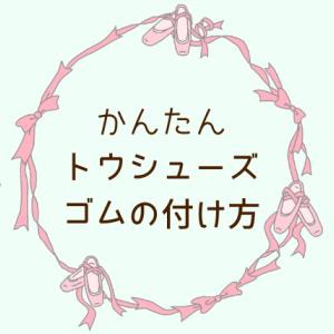 トウシューズ ゴムの付け方と位置【簡単】