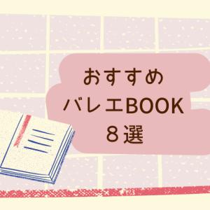 バレエおすすめ本 8選 用語集・ストレッチ【バレエマンガも】