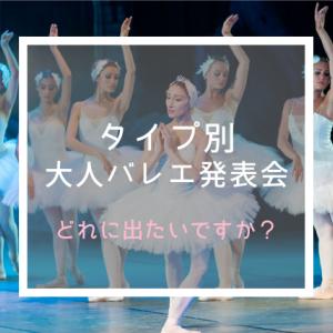 【どれを選ぶ?】けっこう差がある!大人バレエの発表会 4タイプに分類