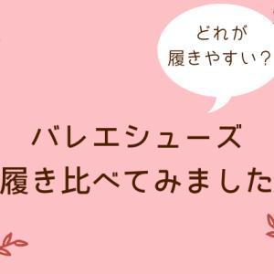 バレエシューズ履き比べ【チャコット・グリシコ・ウェアモア】感想
