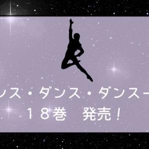 ダンス・ダンス・ダンスール 18巻 10月12日発売!