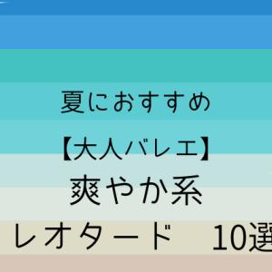 夏に着たい!爽やか系【大人バレエ】レオタード 10選