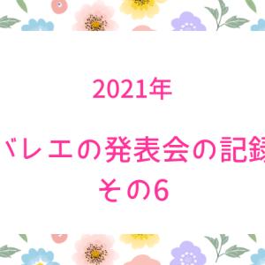 大人バレエの発表会 記録ブログ 2021 【その6】 発表会当日レポ
