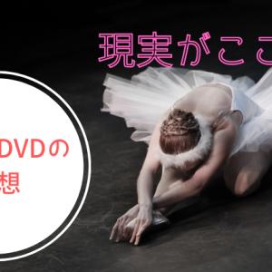 発表会DVDが来た! 【大人バレエ発表会2021】 DVDと舞台写真の感想