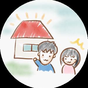 ゆとりハウス 〜Before〜