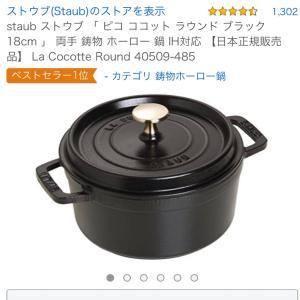 Amazonセールでstaub(18cm)ラウンドが安い