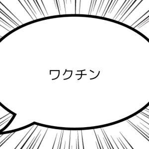 コロナワクチン2回目(ファイザー)レポ