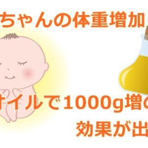 未熟児にも使われるMCTオイルを使って1100g体重増