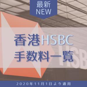 【銀行関係】香港HSBC 各種手数料(2020年11月1日より適用)