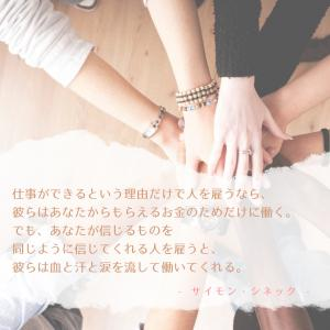 【今日の一言】Create a Team, not just a Company