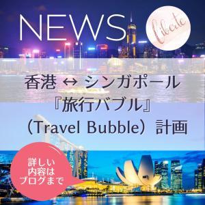 【ニュース】11月22日スタート!香港 ↔️ シンガポール『旅行バブル』