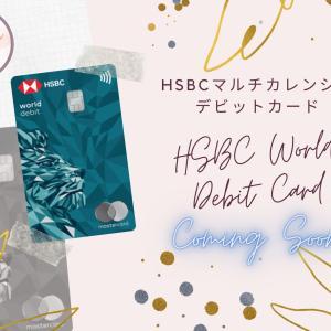 【海外銀行情報】HSBC噂のデビットカード、詳細は近日公開!?