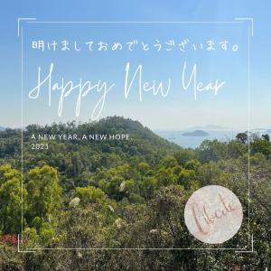 明けましておめでとうございます!A NEW YEAR, A NEW HOPE.