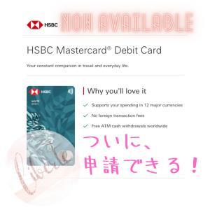 【海外銀行情報】HSBC新しいデビットカードはもう申請できる!