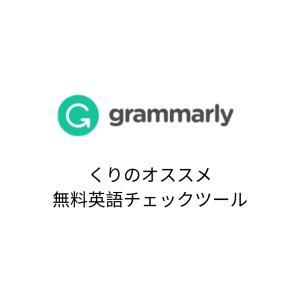 【くりのオススメ】英語メール文章チェック無料ツール