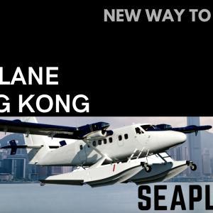 【海外の話題】香港初の水上飛行機サービスが誕生!?