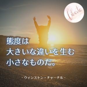【今日の一言】