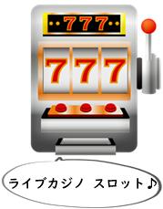 ライブカジノ スロット