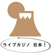 ライブカジノ 日本