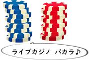 ライブカジノ バカラ