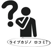 ライブカジノ 口コミ