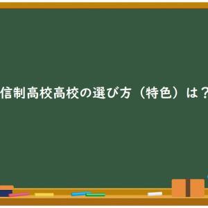 通信制高校高校の選び方(特色)は?