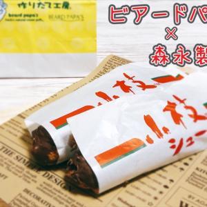 """【ビアードパパ】7日間で150,000個を販売!森永製菓の""""小枝""""とコラボした小枝シューを食べてみた!"""