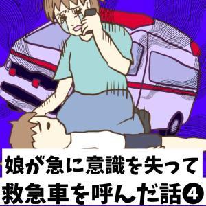 娘が急に意識を失って救急車を呼んだ話❹
