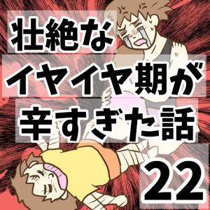 壮絶なイヤイヤ期が辛すぎた話22