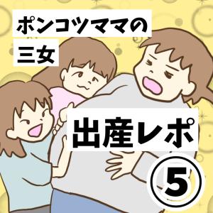 ポンコツママの三女出産レポ⑤