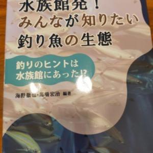 本のご紹介「水族館発!みんなが知りたい釣り魚の生態」