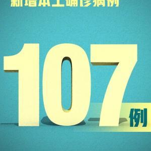 13日、31省で新たに115例のコロナ感染―映画もお預けかぁ・・・