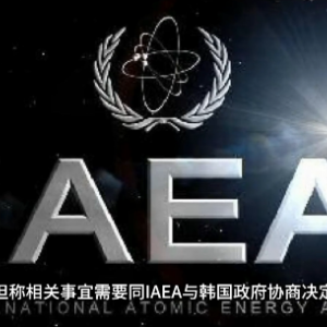 韓国外相、処理水IAEA基準なら反対せず アメリカに従わざるを得ないか。