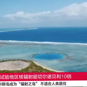 マーシャル諸島の放射能はチェルノブイリの10倍以上! だから日本の排出を許したんか!